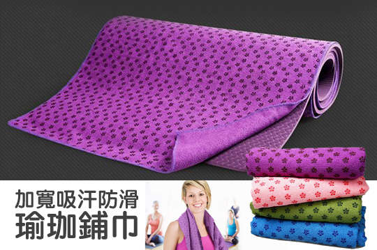 每入只要259元起,即可享有加寬吸汗防滑瑜珈鋪巾(183cm x 63cm)〈任選1入/2入/4入/8入/12入,顏色可選:藍/綠/紫/粉紅/橙/玫紅/淺紫〉每入附贈網包1入