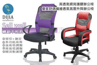 只要1480元起,即可享有【椅子概念館】高透氣網背護腰辦公椅(電腦椅)/優質舒適纖維透氣氣壓升降辦公椅(電腦椅)〈任選一張/二張,多種顏色可選〉