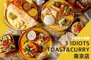 只要399元,即可享有【3 idiots toast&curry (南京店)】平假日皆可抵用500元消費金額〈特別推薦:印度薄餅、堅果飯、印度塔麗、中東蔬菜拼盤、酪梨沙拉〉