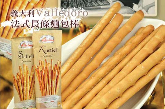 每包只要49元起,即可享有義大利【Valledoro】法式長條麵包棒〈6包/10包/18包/26包,口味可選:竹節鹽味/鄉村法式〉