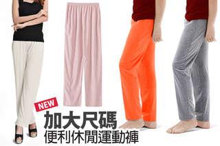 每入只要239元起,即可享有加大尺碼便利休閒褲運動褲〈1入/2入/4入/8入,顏色可選:灰/亮橘/粉紅/米白〉