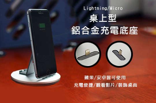 每入只要139元起,即可享有桌上型鋁合金充電底座〈任選一入/二入/四入/六入/十入,款式可選:Lightning 8Pin/Micro USB〉