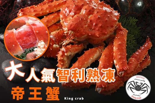 每隻只要399元起,即可享有智利熟凍帝王蟹〈1隻/2隻/5隻/8隻/15隻/30隻〉