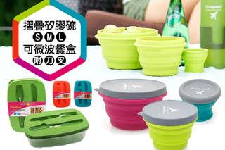 只要199元起,即可享有【M Square】摺疊矽膠碗(S/M/L)/LEXNGO可微波餐盒(附刀叉)等組合,顏色可選:綠色/桃紅/藍色
