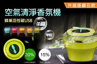 每組只要269元起,即可享有升級版鑽石款蜂巢活性碳USB空氣清淨香氛機〈任選一組/二組/三組/四組/五組/六組/十組,顏色可選:藍/綠/黃/玫瑰紅/橘〉