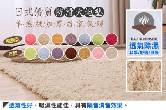 只要229元起,即可享有日式優質羊羔絨加厚居家保暖防滑大地墊〈任選1入/2入/4入/8入/16入,尺寸可選:(50*80cm)/(60*120cm),種類/顏色可選:a.橢圓型(酒紅/灰紫/灰藍/草綠/橘紅/米色/咖啡)/b.方型(灰紫/灰藍/草綠/粉紅/米色/卡其/咖啡)〉