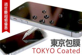 愛機快拿來【東京包膜】包膜!全機包膜後再貼日本Agc全屏滿版強化玻璃保護貼,給予百分百防護!週年慶限時超值優惠555元!iPone6以上獨家加贈按鈕圈及鏡頭圈!