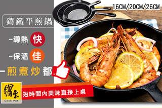 只要399元起,即可享有【鍋寶】鑄鐵平底煎鍋(16CM/20CM/26CM)/豪華五件組等組合