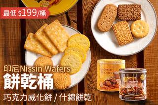 每桶只要199元起,即可享有印尼【Nissin Wafers】巧克力威化餅乾桶/什錦餅乾桶〈任選二桶/四桶/六桶〉