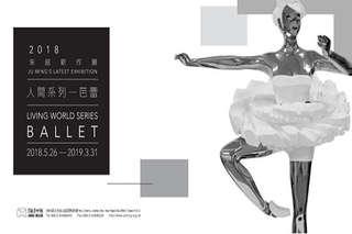 只要220元,即可享有【朱銘美術館】朱銘新作「人間系列-芭蕾」(不限票種門票一張)