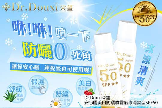 每入只要233元起,即可享有【Dr.Douxi朵璽】安心曬美白防曬噴霧酷涼清爽型SPF50〈一入/三入〉