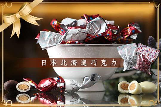 每包只要355元起,即可享有日本北海道巧克力〈任選一包/二包/四包,口味可選:杏仁白巧克力/提拉米蘇巧克力〉