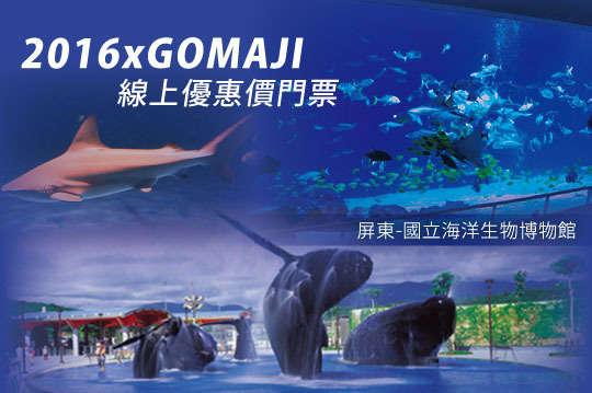 只要680元起,即可享有【屏東-國立海洋生物博物館 】2016 X GOMAJI線上優惠價門票~平假日皆可使用!〈含A.全票一張+優待票一張 / B.全票二張 / C.全票二張+優待票一張〉