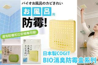 只要499元起,即可享有日本製COGIT【BIO】鞋櫃收納消臭防霉盒/垃圾桶專用消臭防霉盒/收納必備神奇長效防霉盒(櫥櫃/浴室)等組合