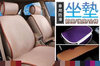 【立體防滑汽車坐墊組-前座/後座座墊/前座全椅含頭枕組】前座、後座款都有,冰絲材質透氣舒爽,讓麻吉行車乘坐更舒適更享受!