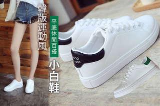 每雙只要399元起,即可享有韓版運動風平底休閒百搭小白鞋〈任選1雙/2雙/4雙/6雙,顏色可選:白/綠/黑,尺寸可選:36/37/38/39〉
