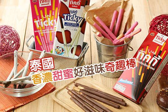 每盒只要9元起,即可享有泰國-香濃甜蜜好滋味奇趣棒〈24盒/36盒/48盒/72盒/144盒/288盒,口味可選:巧克力棒/草苺棒/牛奶巧克力棒〉
