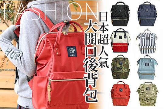 每入只要279元起,即可享有日本超人氣大開口後背包〈任選一入/二入/四入/六入/八入,款式可選:黑/深藍/紅/迷彩/牛仔淡藍/紅米色/黑色條紋/藍色條紋〉