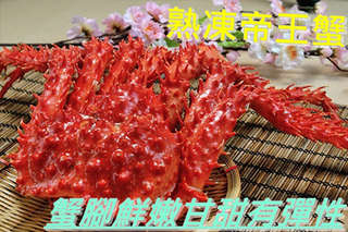 每隻只要1360元起,即可享有智利熟凍帝王蟹〈一隻/二隻/三隻/四隻〉