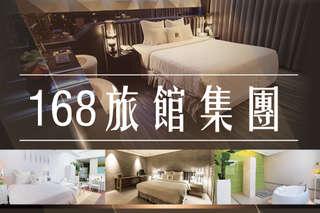 【168旅館集團】首間環保綠化汽車旅館,以樹牆,綠化城市;以綠能,愛護地球!現代極簡、精緻古典、豪華尊爵風格房型設計,讓您輕鬆享受高生活品質!