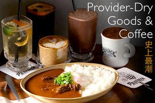 只要129元,即可享有【Provider -Dry Goods & Coffee】平假日皆可抵用200元消費金額〈特別推薦:破壞者咖哩(單點僅供外帶)、義式濃縮、卡布奇諾、破壞者可可亞、台灣野生紅茶〉