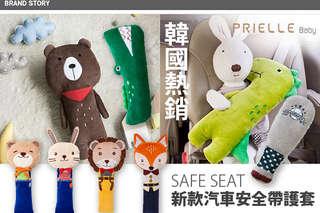 每入只要285元起,即可享有外銷韓國汽車安全帶護套〈1入/2入/4入/6入/8入/10入,款式可選:小熊/兔子/獅子/狐狸/球棒/鱷魚/萌呆熊/恐龍〉