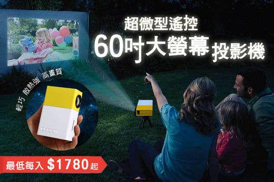只要1780元起,即可享有超微型遙控60吋大螢幕投影機一套,多種規格可選