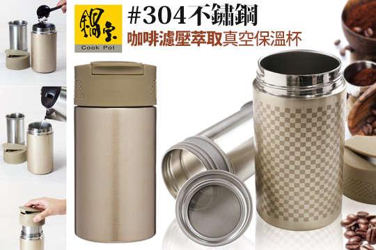 每入只要599元起,即可享有【鍋寶】#304不鏽鋼咖啡濾壓萃取真空保溫杯〈一入/二入/三入,顏色可選:鉑金鑽/香檳金〉每入贈送咖啡粉一包