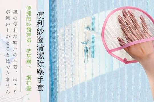 每入只要25元起,即可享有便利紗窗清潔除塵手套〈任選2入/4入/12入/18入/26入/50入/60入,顏色可選:粉/藍〉