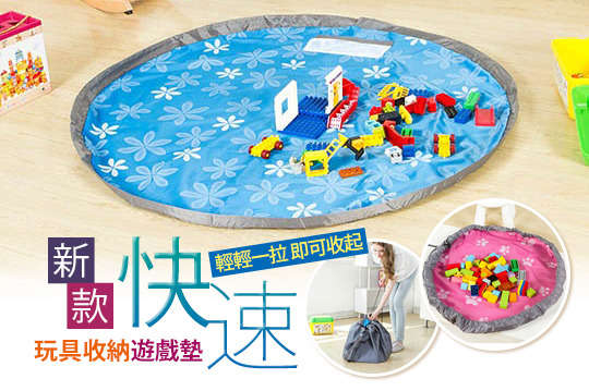 只要179元起,即可享有新款花色兒童玩具快速收納袋遊戲墊(小/大)等組合,顏色可選:玫紅/藍色/綠色/紫色