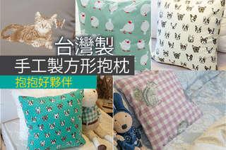 內裡柔軟,靠著躺著墊著都舒適!【台灣製抱抱好夥伴手工製方形抱枕】買一個放在家裡或辦公室,花一點小錢就可以用很久喔!