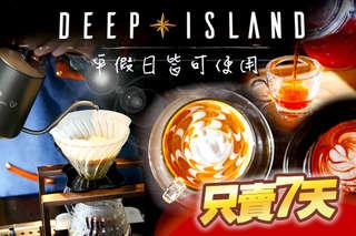 只要79元,即可享有【Deep Island Coffee 深島咖啡】平假日皆可抵用140元消費金額〈特別推薦:深島拿鐵、深島熱巧克力、衣索比亞耶加雪夫(手沖)、冰拿鐵〉