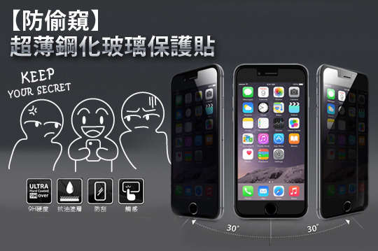 每入只要138元起,即可享有防偷窺超薄0.25mm鋼化玻璃保護貼〈任選1入/2入/4入/8入/16入,型號可選 :iPhone(4/4s/5/5s/5c/6/6 plus/6s/6s plus/SE/7/7 plus)/三星(S3/S4/S5/Note2/Note3/Note4/Note5)/Zenfone 2(5.0吋/5.5吋)〉