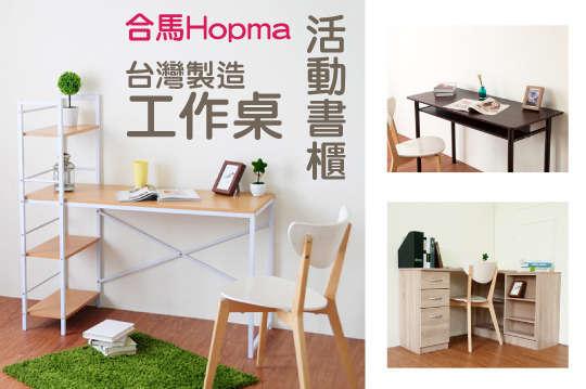 只要880元起,即可享有【合馬Hopma】台灣製造日系層架工作桌(附主機架)/多功能巧收圓腳工作桌(附電腦螢幕架)/百變活動書櫃等組合,多款顏色可選
