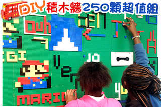 每組只要379元起,即可享有DIY積木牆250顆超值組〈一組/二組/三組/四組/六組〉