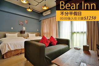 只要1250元起,即可享有【台北-熊旅溫泉飯店Bear Inn】不分平假日!雙人台北住宿專案〈含AB.(豪華/精緻客房)雙人住宿一晚 + 自助式早餐二份 + 停車場,A方案限00:00後入住〉