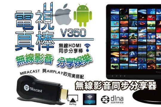 每入只要839元起(免運費),即可享有【電視真棒】無線影音同步分享器(支援IOS9同屏)〈一入/二入/四入〉每入加贈訊號增強器一入 + HDMI延長線一入