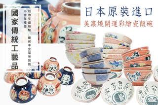 【日本原裝進口-美濃燒開運彩繪瓷飯碗】日式經典風格,妝點餐桌營造高品質的居家氛圍!