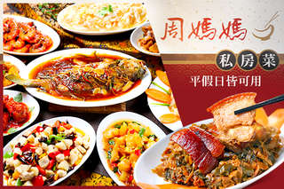 品嚐量足味濃的特色北方菜,就到【周媽媽私房菜】將北方人的直爽性格在料理中完美呈現,食材的鮮香結合經典風味,讓人品嚐後就無法忘懷!