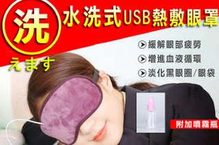 每入只要119元起,即可享有水洗式USB熱敷眼罩〈一入/二入/四入/八入/十入,每入含:噴霧瓶一入,眼罩顏色隨機出貨〉