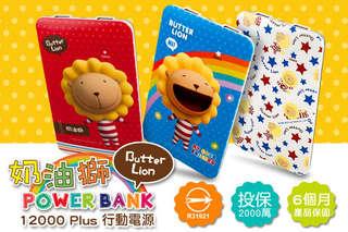 每入只要550元起,即可享有台灣製奶油獅授權12000 Plus大容量行動電源(日本ATL電芯)〈任選一入/二入/四入/八入,顏色可選:彩虹藍/熱情紅/快樂白〉