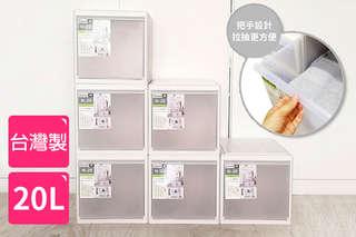 每入只要375元起,即可享有台灣製-系統抽屜收納箱(20L)〈一入/二入/三入/四入/六入〉