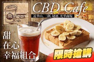 只要99元,即可享有【CBD cafe】甜在心幸福組合〈厚片吐司(果醬佐奇異果/杏仁片榛果巧克力/香蕉花生 三選一) + 紅茶/綠茶/可樂/雪碧 四選一〉