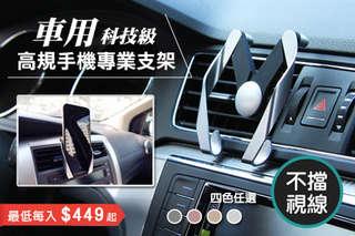 每入只要449元起,即可享有車用科技級高規手機專業支架〈任選一入/二入/四入/八入,顏色可選:科技銀/玫瑰金/香檳金/太空灰〉