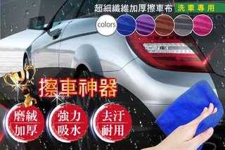 """""""布""""要造成愛車二次傷害!【洗車專用超吸水超細纖維擦車布-加厚磨絨(30X60CM±3%)】表面加厚磨毛布面在接觸漆面時,擁有超強吸水力,使用場合不受限!"""