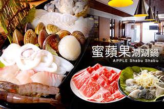 只要259元起,即可享有【蜜蘋果涮涮鍋】A.單人優質獨饗餐 / B.雙人海陸雙饗餐 / C.頂級盛合海鮮盤