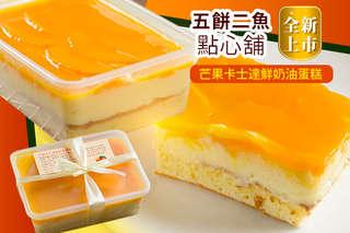 只要150元,即可享有【五餅二魚點心舖】芒果卡士達鮮奶油蛋糕一個