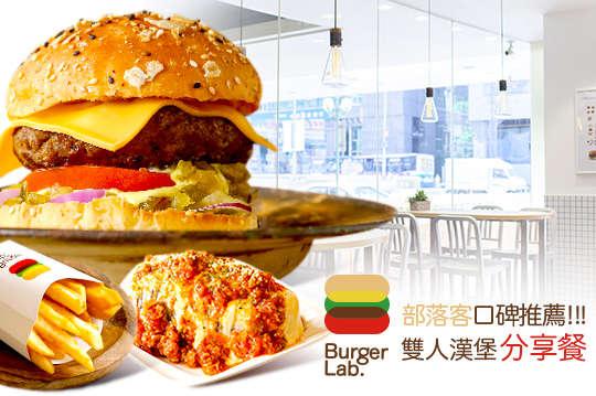 只要268元(雙人價),即可享有【台北天成大飯店-Burger Lab.】部落客口碑推薦!雙人創新美味漢堡分享餐〈含經典牛肉起司堡/美式經典BBQ豬肉堡/黃金塔塔鱈魚堡/和風蔬菜可樂餅堡/烈焰紅唇豬肉堡 五選一 + 部落客狂推-千層起司肉醬馬鈴薯一份 + 炸物一份 + 樂活沙拉杯一份 + 飲料任選二〉