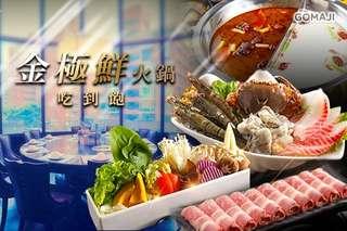 只要635元起,即可享有【金極鮮火鍋】A.平日中午 / B.晚餐/假日