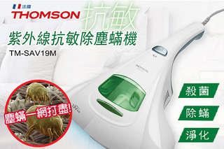 每入只要1290元起,即可享有【Thomson湯姆盛】三合一抗敏除蟎紫外線吸塵器〈1入/2入〉